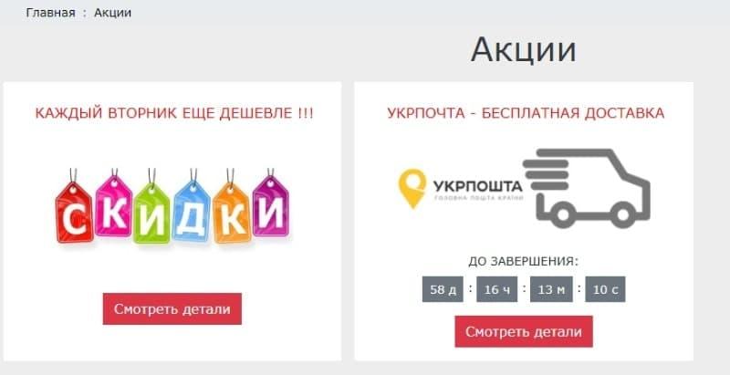Страница спецпредложений на Red.ua