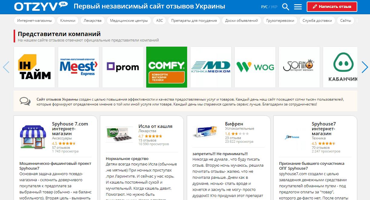 Сайт отзывов