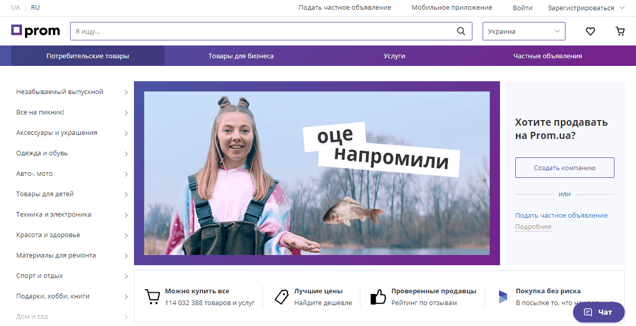 Маркетплейс Prom.ua