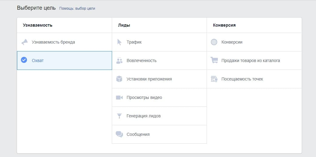 Цели в Facebook Ads Manager