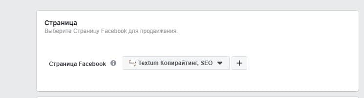 Выбор страницы в Facebook Ads Manager