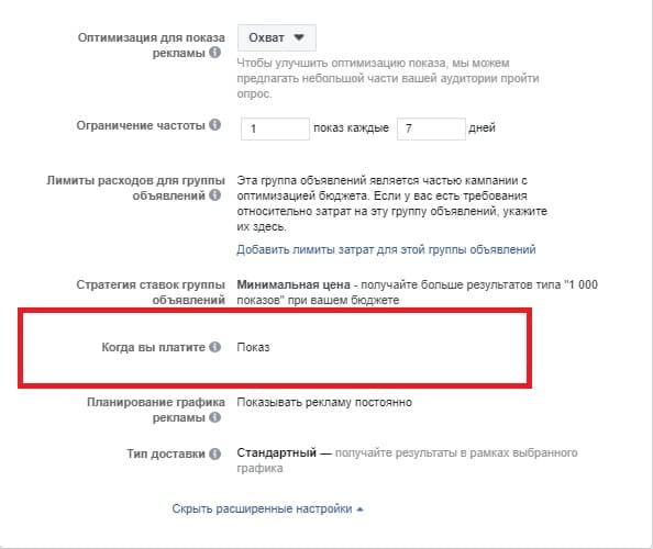 Метод ставки в Facebook Ads Manager