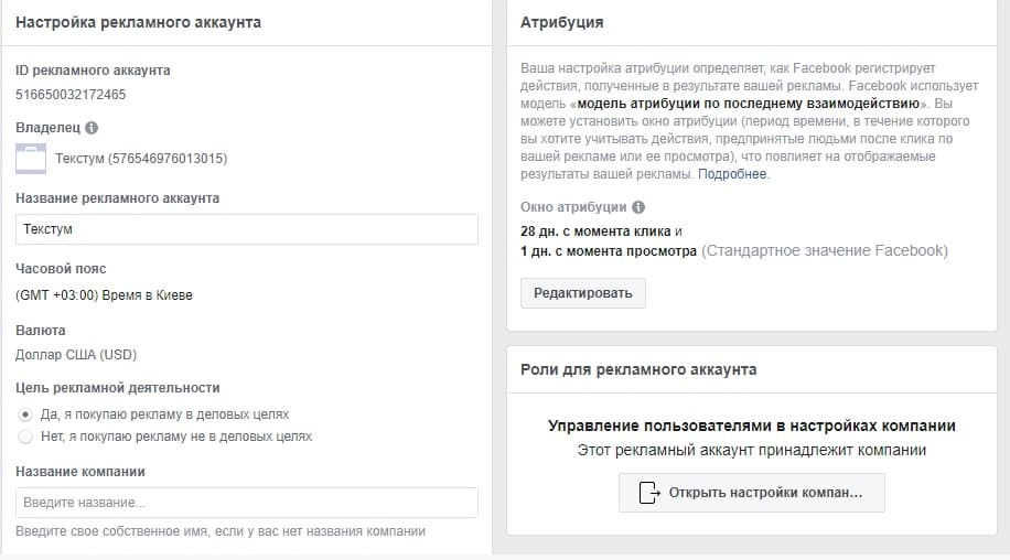 Настройка Facebook Ads Manager