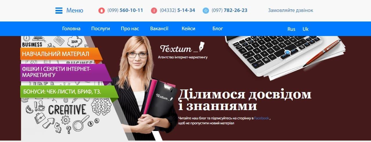Україномовна версія сайту