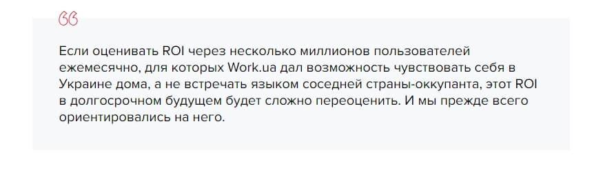 Цитата Артура Міхна - співзасновника і керівника Work.ua