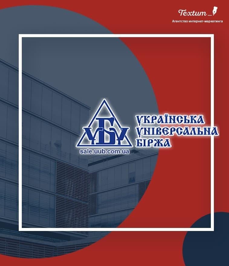 SEO-статьи для сайта «Украинская универсальная биржа»