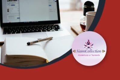 SEO-копирайтинг для интернет-магазина тайской косметики «Siam Collection»