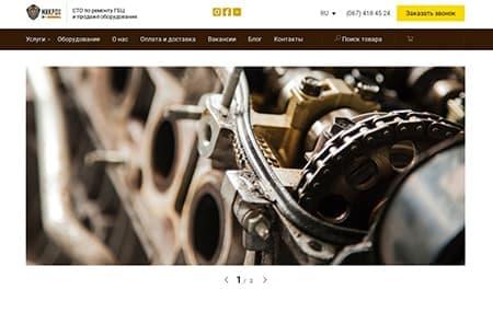Сайт для компанії «Мікрон Моторз»