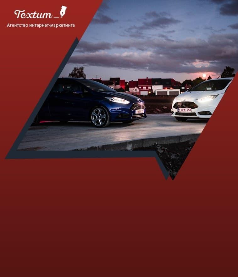 SEO-продвижение «под ключ» для интернет-магазина автозапчастей