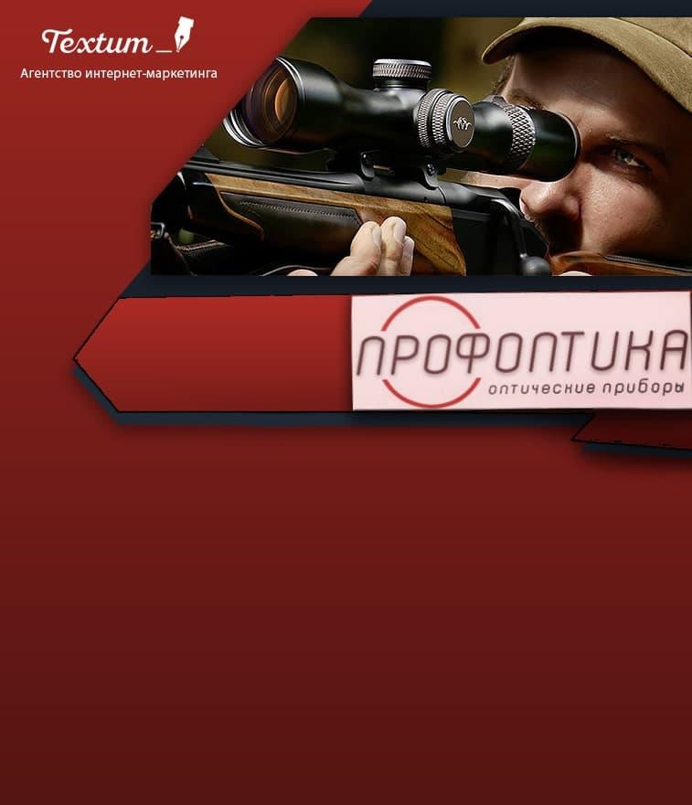 Внутренняя оптимизация сайта для интернет-магазина «ПРОФОПТИКА»
