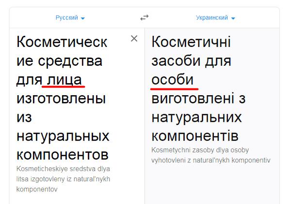 Перевод текста через Google Translate