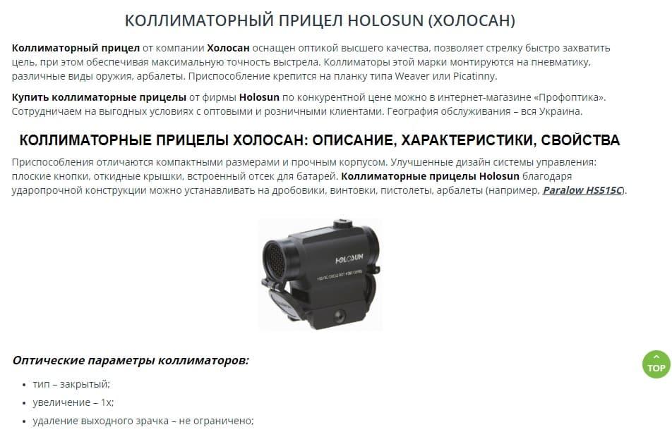 Текст для интернет-магазина «Профоптика»