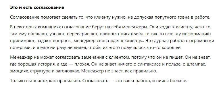 Максим Ильяхов о согласовании текста