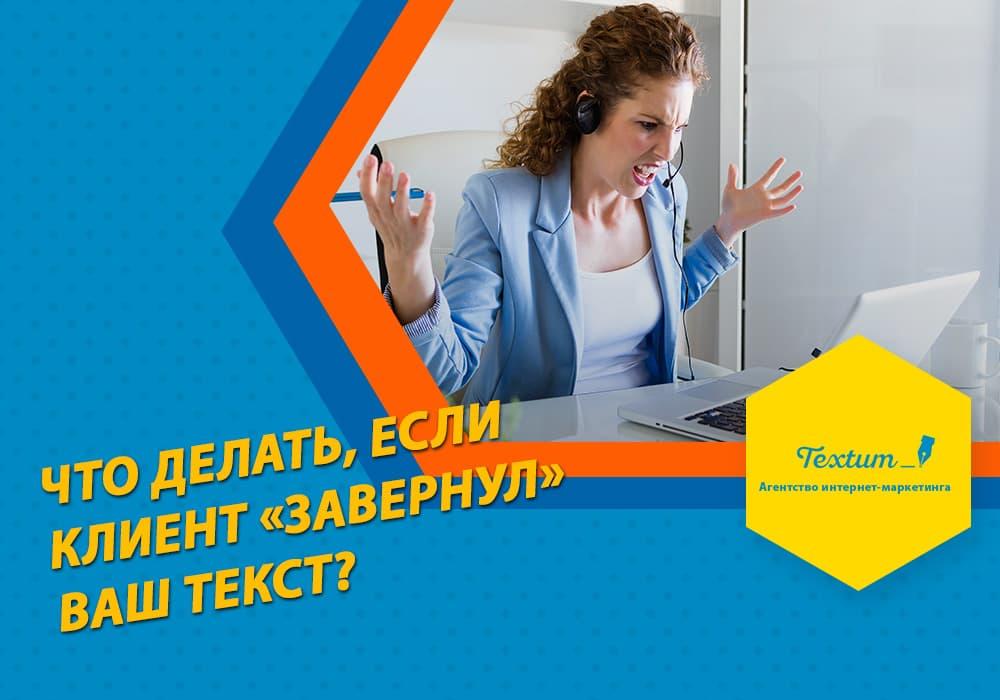 Доработка текста