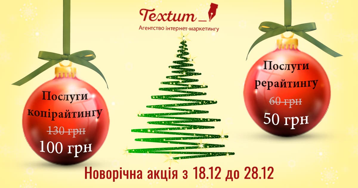 Новорічна акція Текстум