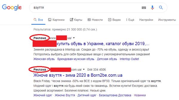 выдача рекламных объявлений в Гугл на русском/украинском