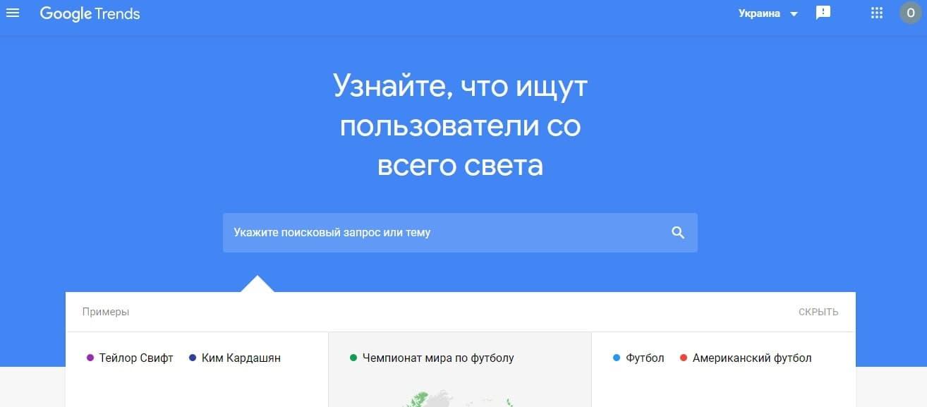 Главная страница онлайн-сервиса Google Trends