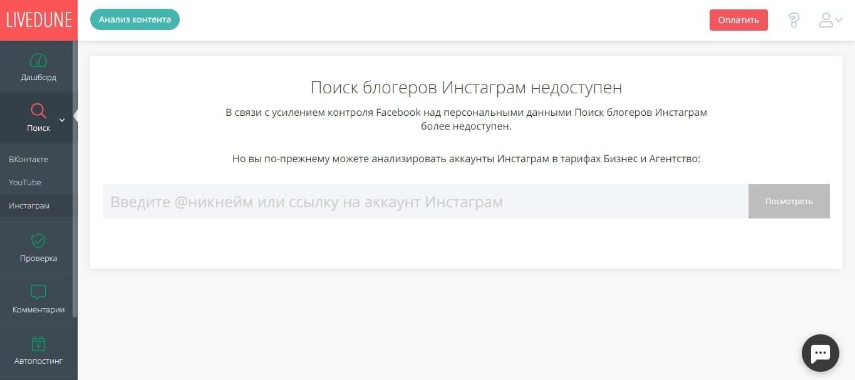 Окно анализа профиля в Инстаграм через сервис LiveDune