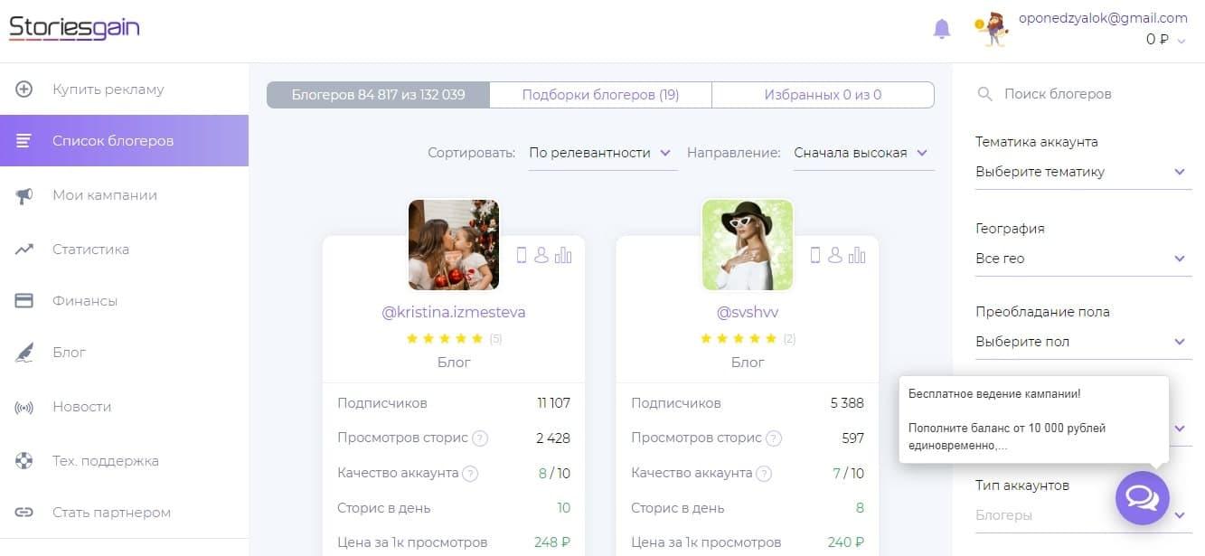 Окно анализа блогеров в Инстаграм через сервис Storiesgain