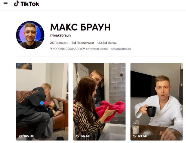Аккаунт самого популярного пользователя в TikTok