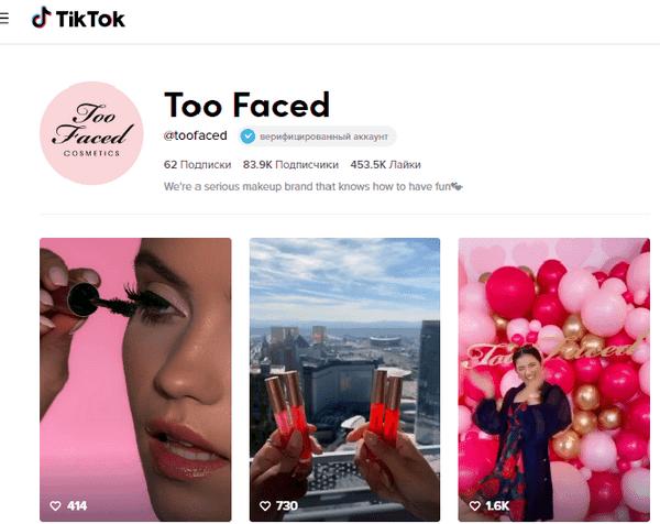 Официальная страница бренда в TikTok