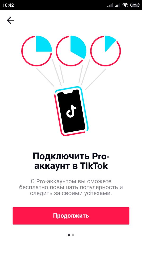 Подключить Pro-аккаунт в TikTok