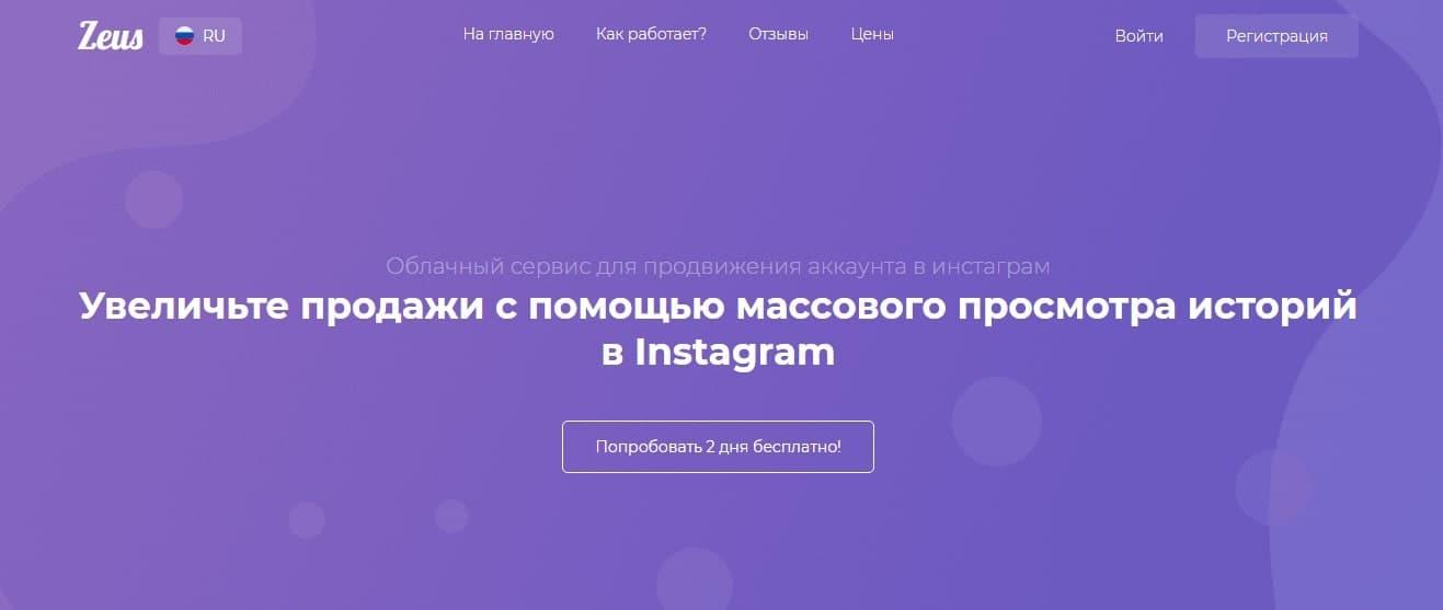 Масслукинг в Instagram с помощью сервиса Zeus