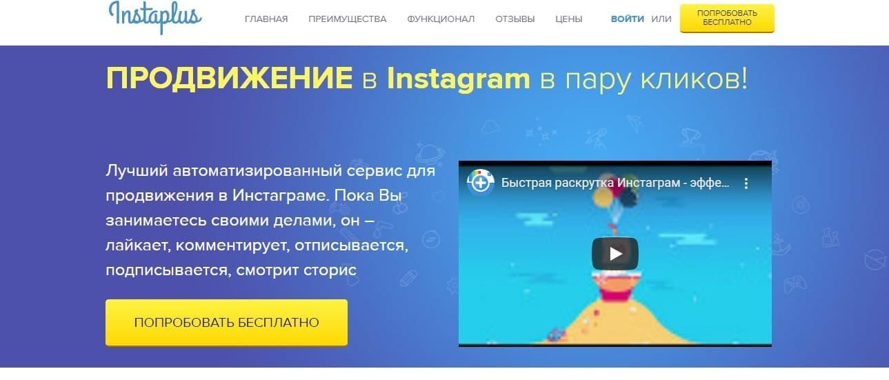 Масслукинг в Instagram с помощью сервиса Instaplus