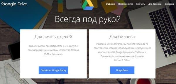 Google-диск