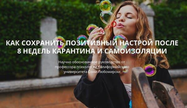 Текст Сони Любомирски
