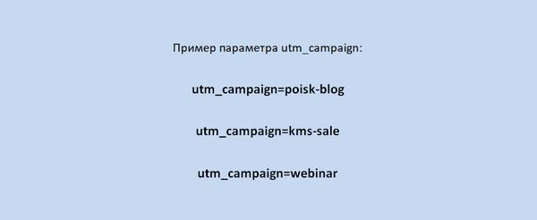 Пример utm_campaign