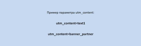 Пример utm_content