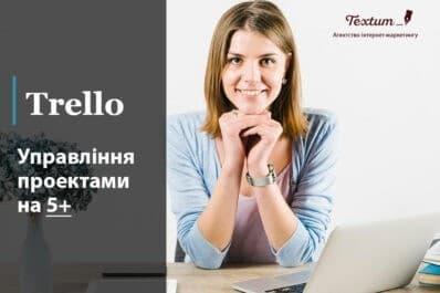Тrello: управління проектами на 5+
