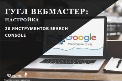 гугл вебмастер 20 инструментов