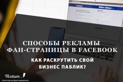Способы рекламы страницы в Фейсбук