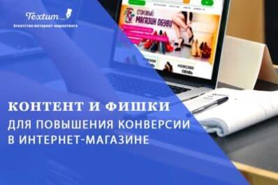Контент и фишки для повышения конверсии интернет-магазина
