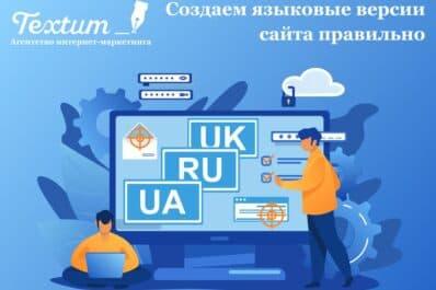 Создание языковых версий сайта