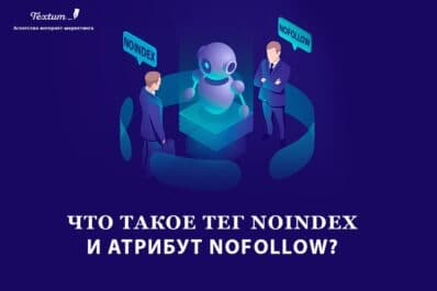 Тег Noindex и атрибут Nofollow