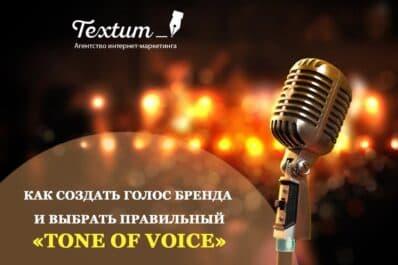 Как создать голос бренда и выбрать правильный «tone of voice»