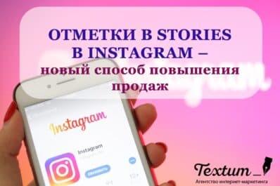 Отметки в Stories в Instagram – новый способ повышения продаж