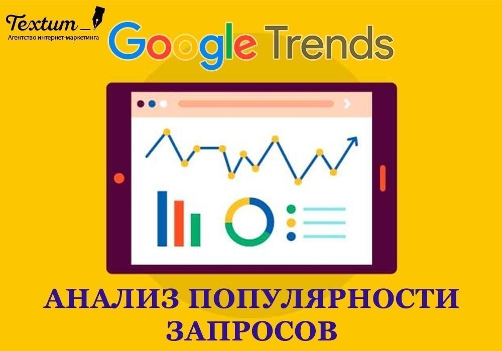 Идеи для новостных тем и сбор семантики с помощью сервиса Google Trends