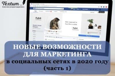 Новые предложения для маркетинга от Facebook и Co в социальных сетях в 2020 году (часть 1)