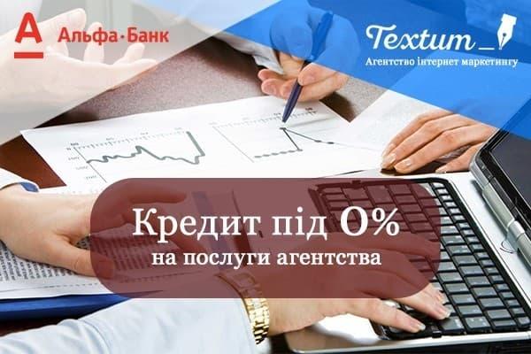 Кредит під 0% на послуги агентства