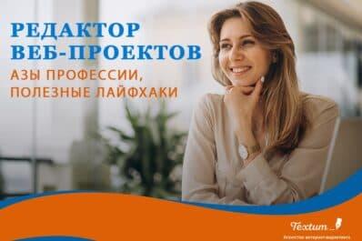 Редактор веб-проектов