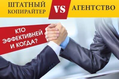 Штатный копирайтер и агентство: сравнение