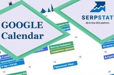 Как работать в Google Calendar: подробное руководство к применению для бизнеса