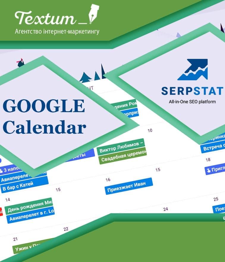 Как работать в Google Calendar