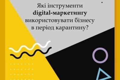 Які інструменти digital-маркетингу використовувати бізнесу в період карантину?