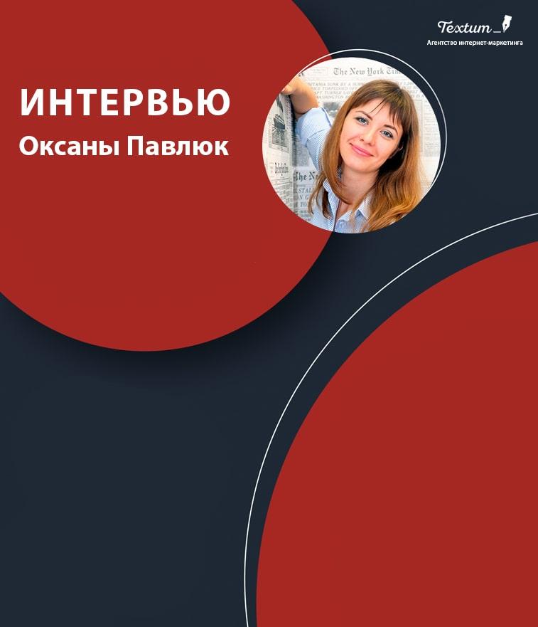 Інтерв'ю Оксани Павлюк