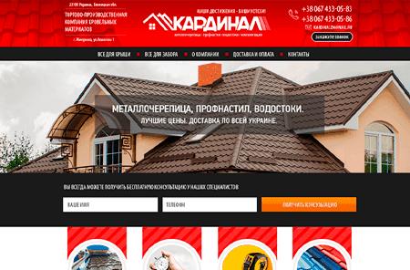 Сайт для компании «Кардинал»